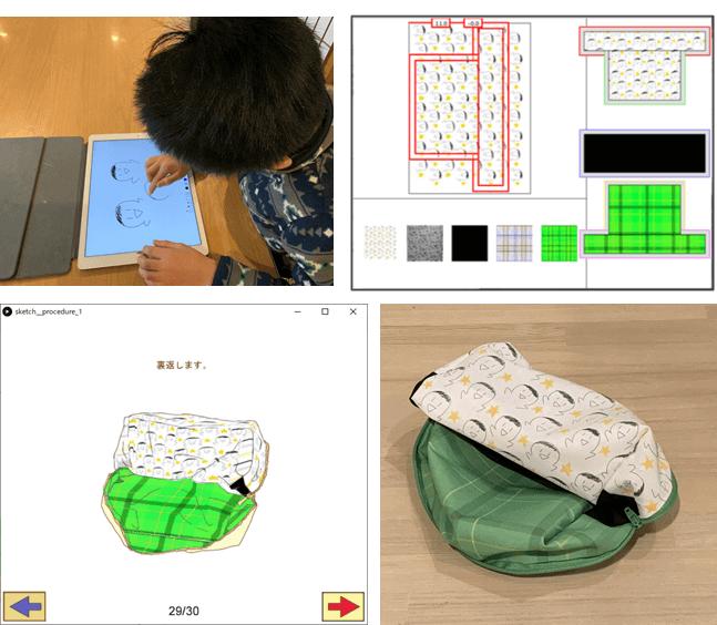 ポーチデザインシステムを開発していたが、布デザインのところにiPadでお絵かきした絵を取り込む機能もつけた。製作手順の画面では、その柄を反映した手順提示になっている。