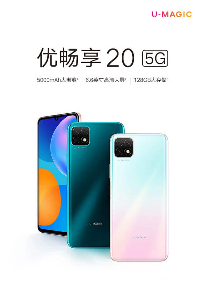 中国聯通自社ブランドの5Gスマホ。キャリアによる低価格スマホは今後増えそうだ