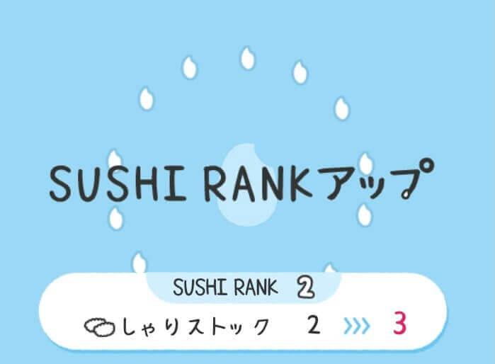 SUSHI RANKアップ