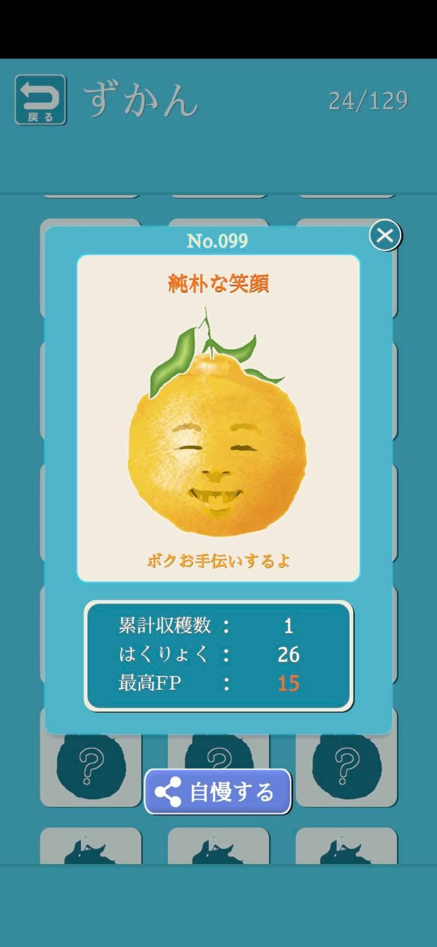 No.099 純粋な笑顔