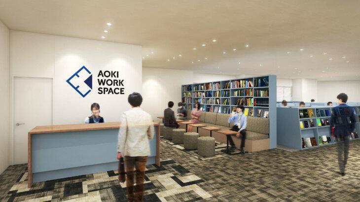 通勤と在宅の中間=郊外型サードプレイス。シェアオフィス「AOKI WORK SPACE」センター南店オープン。港北ニュータウンエリア最大級、約880㎡!