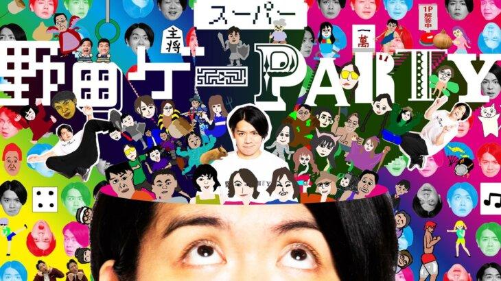 Nintendo Switch「スーパー野田ゲーPARTY」4月29日に発売予定。あの吊り革コントもゲームで遊べる!