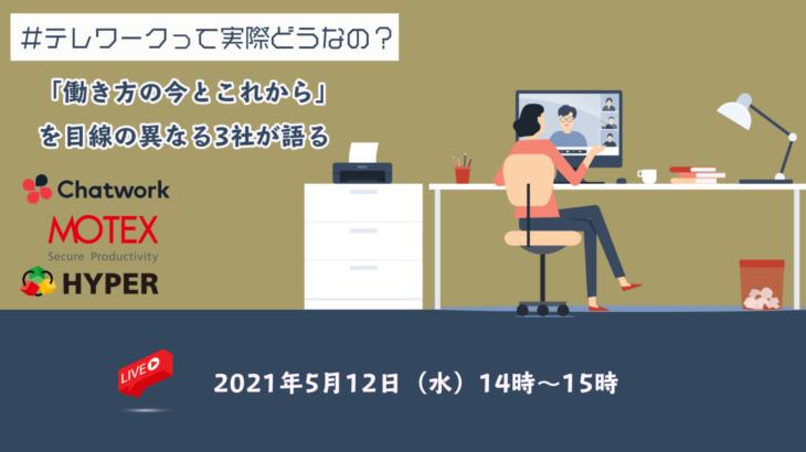 #テレワークって実際どうなの?「働き方の今とこれから」を目線の異なる3社が語るオンラインセミナー5/12開催。