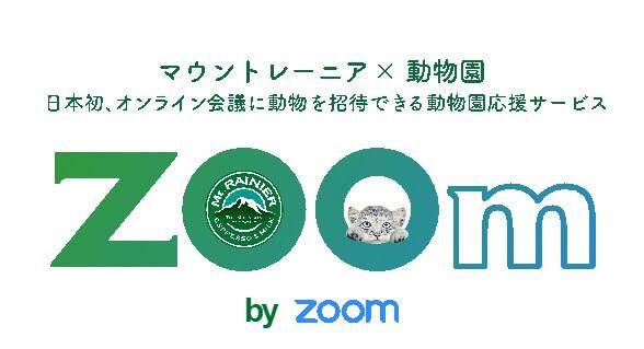 アイスコーヒーと一緒に癒しの動物画像や動画をWeb会議に♪リモートワークに深い癒やしを届けるオンライン会議『ZOOm』応募受付中