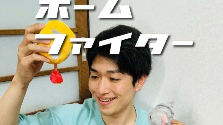 ホームファイター レビュー「合法的にあの頃に戻れる!!ホームファイター」|浅井企画ゲーム部のスマホゲーム紹介:第59回