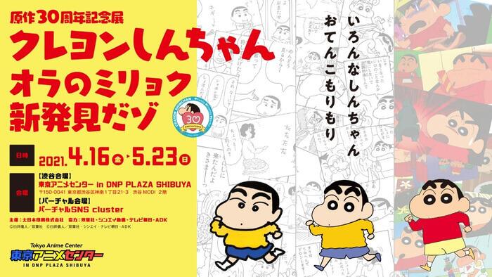 東京アニメセンターのバーチャル会場で『クレヨンしんちゃん』を楽しもう!