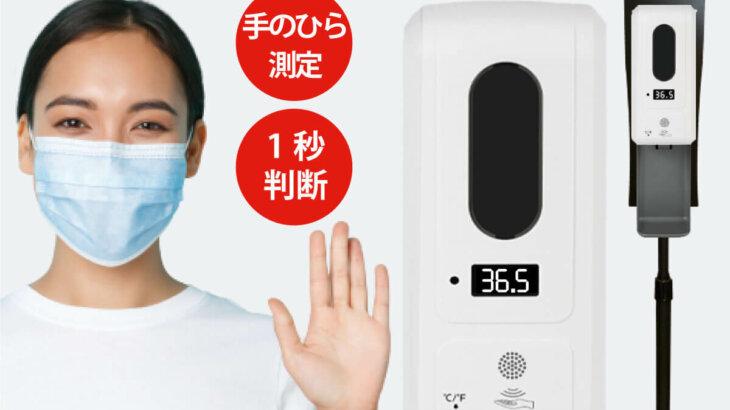 非接触温度測定&消毒アルコール液体版「温度はかる先生 スタンドセット(miraiON)」。コードレス&乾電池で長時間駆動!