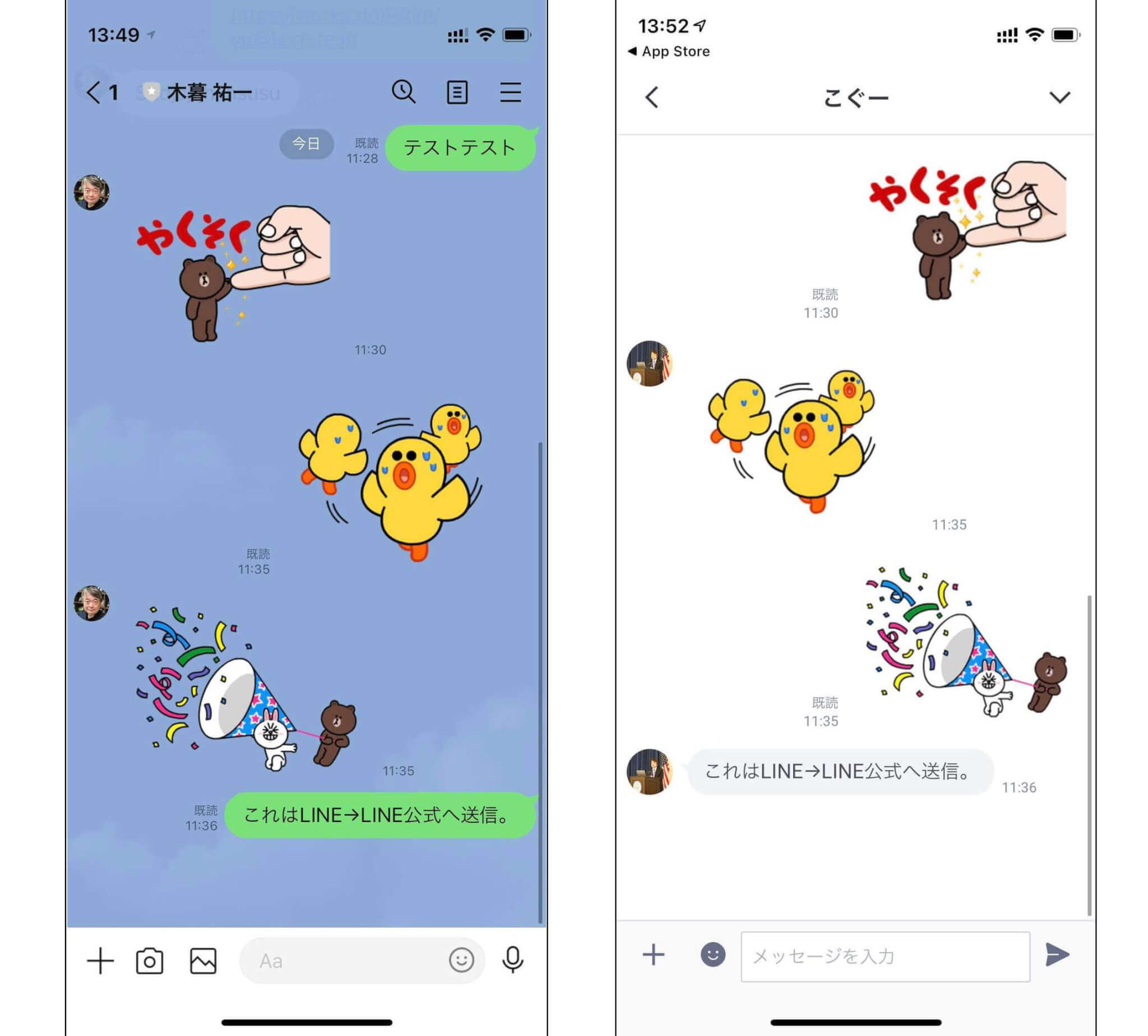 LINE→LINE公式アカウント 双方の画面