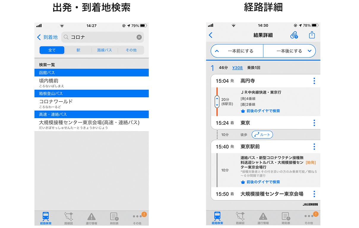 出発地・到着地検索/経路詳細
