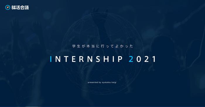 ニューノーマル下でも強い企業とは?就活会議「学生が本当に行ってよかったINTERNSHIP 2021」を発表。USJ、ミルボン、オービックが総合上位に