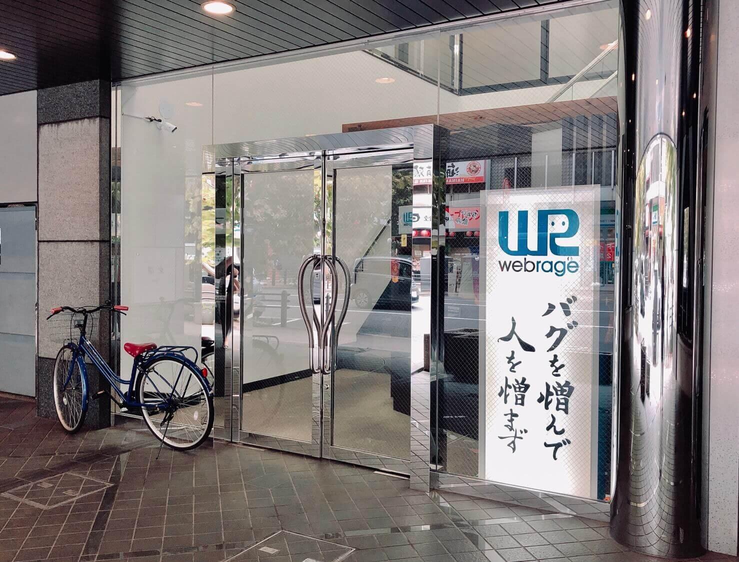 株式会社ウェブレッジ東京オフィス