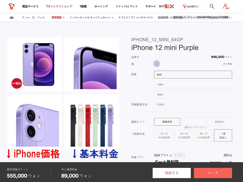 SKテレコムの販売ページを日本語翻訳してみた。ページ最下段がiPhone価格と基本料金だ