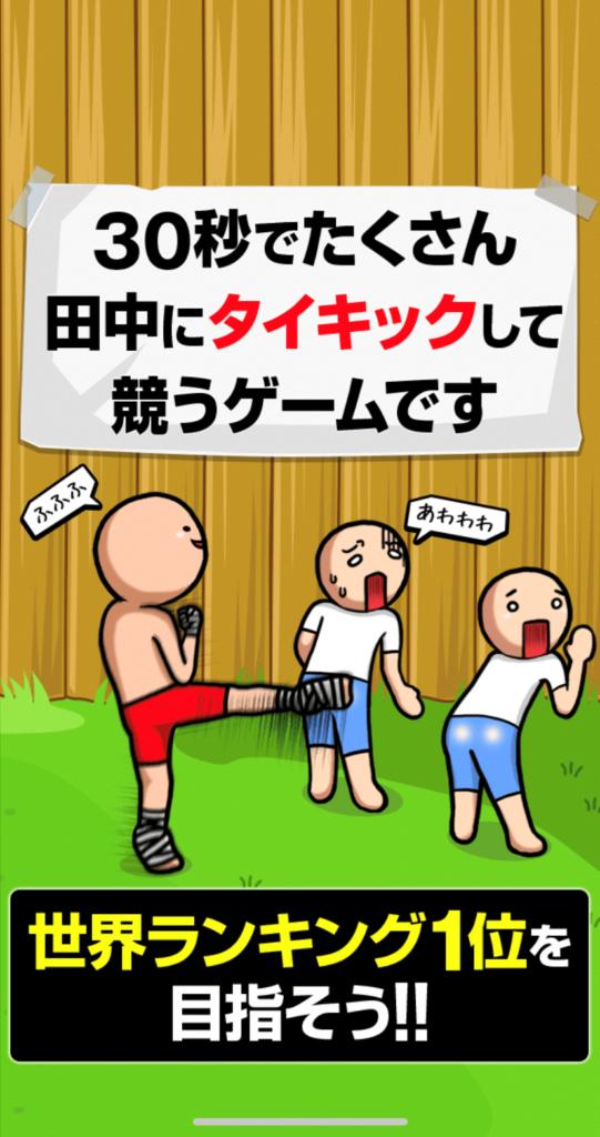 30秒でたくさん田中にタイキックして競うゲームです