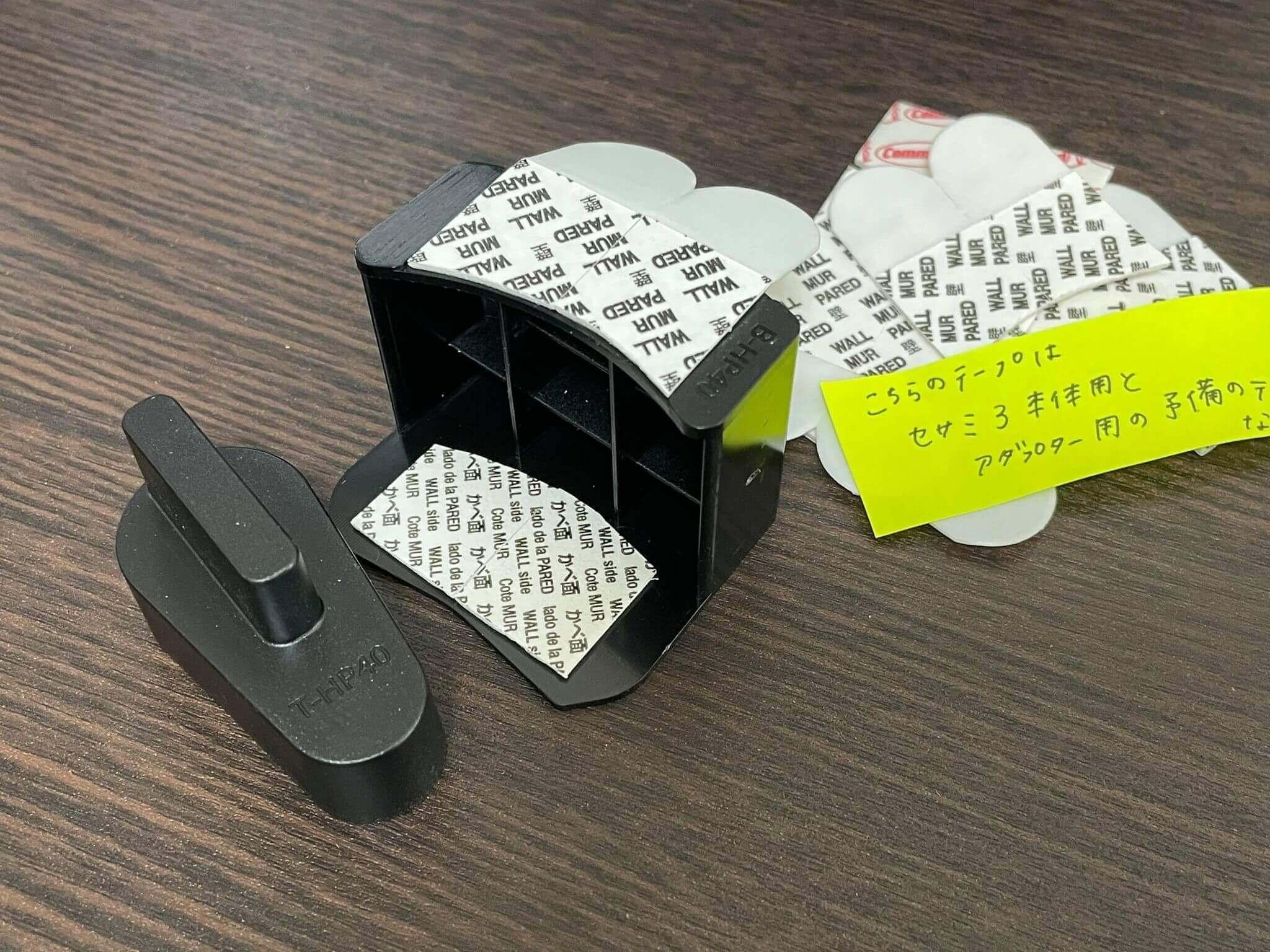別送されてきたMIWA HP40用アダプタ。親切にもSESAMI貼り付け用の予備の両面テープまで同梱してくれました
