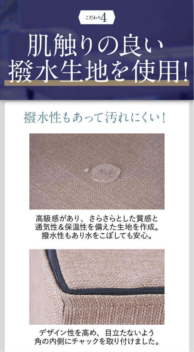 防水性を備えて肌触りの良い撥水生地を使用!