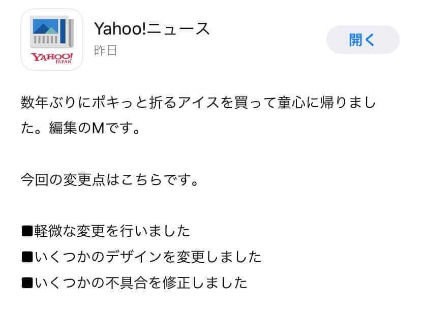 Yahoo!ニュースさんのアップデート通知