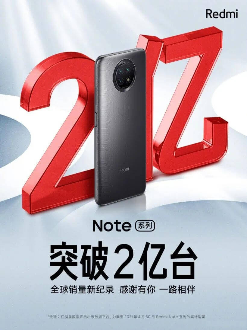 シャオミによるRedmi Noteシリーズ累計2億台突破のアナウンス
