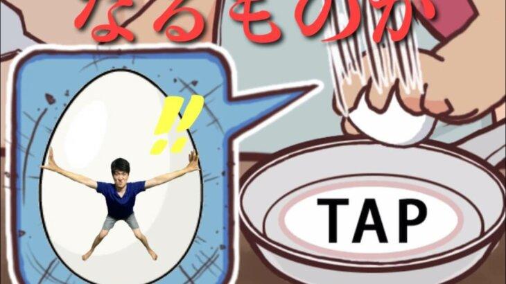 なるものか レビュー「おかんvsたまご ~台所の闘い~」|浅井企画ゲーム部のスマホゲーム紹介:第67回