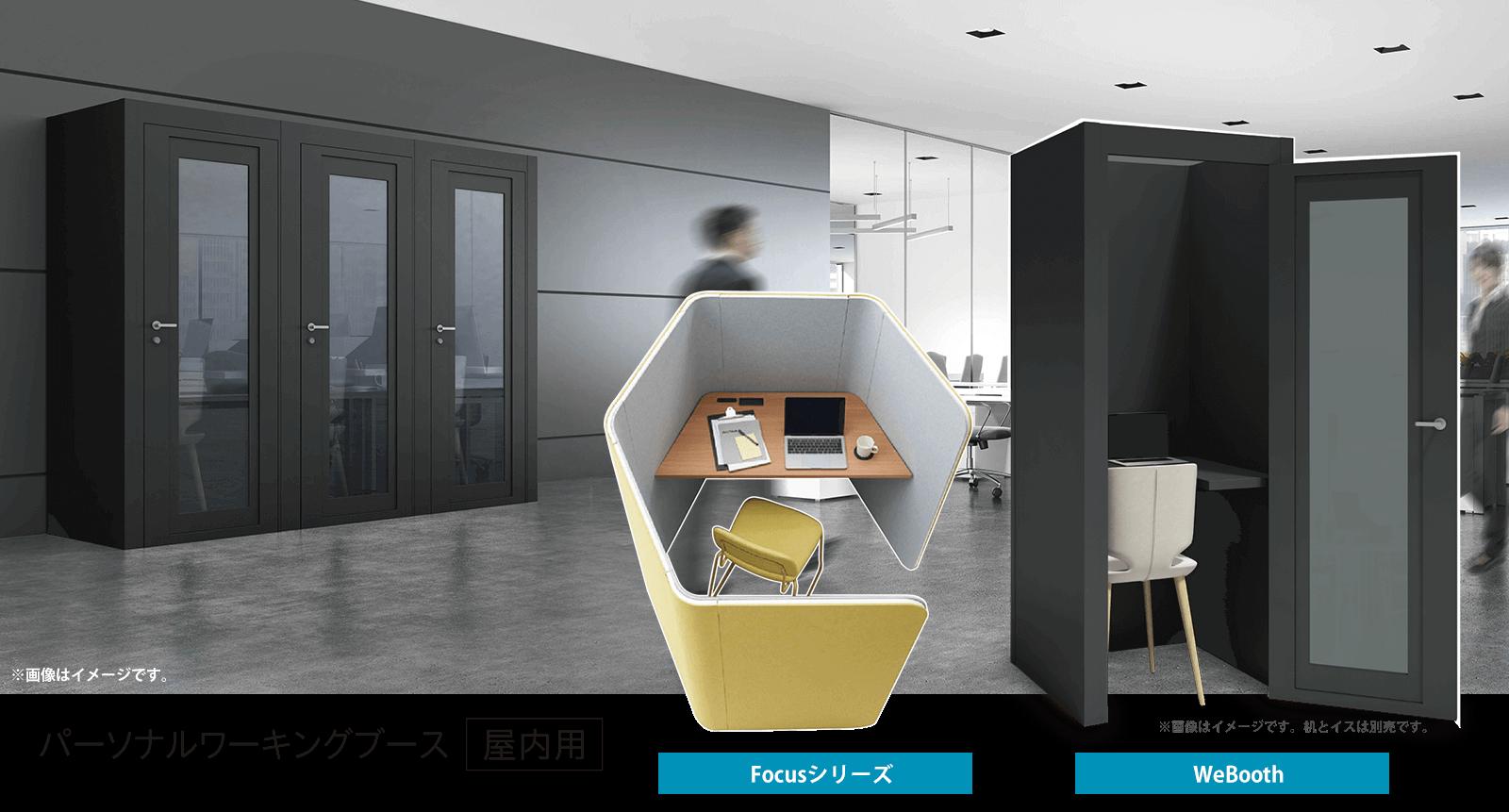 アイリスオーヤマはフォンブース以外にもプライベート空間を確保するためのアイテム多数