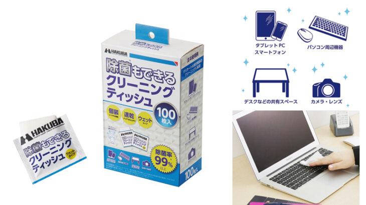 スマホやパソコン周辺機器などを除菌しながら清潔にする「除菌もできるクリーニングティッシュ100」