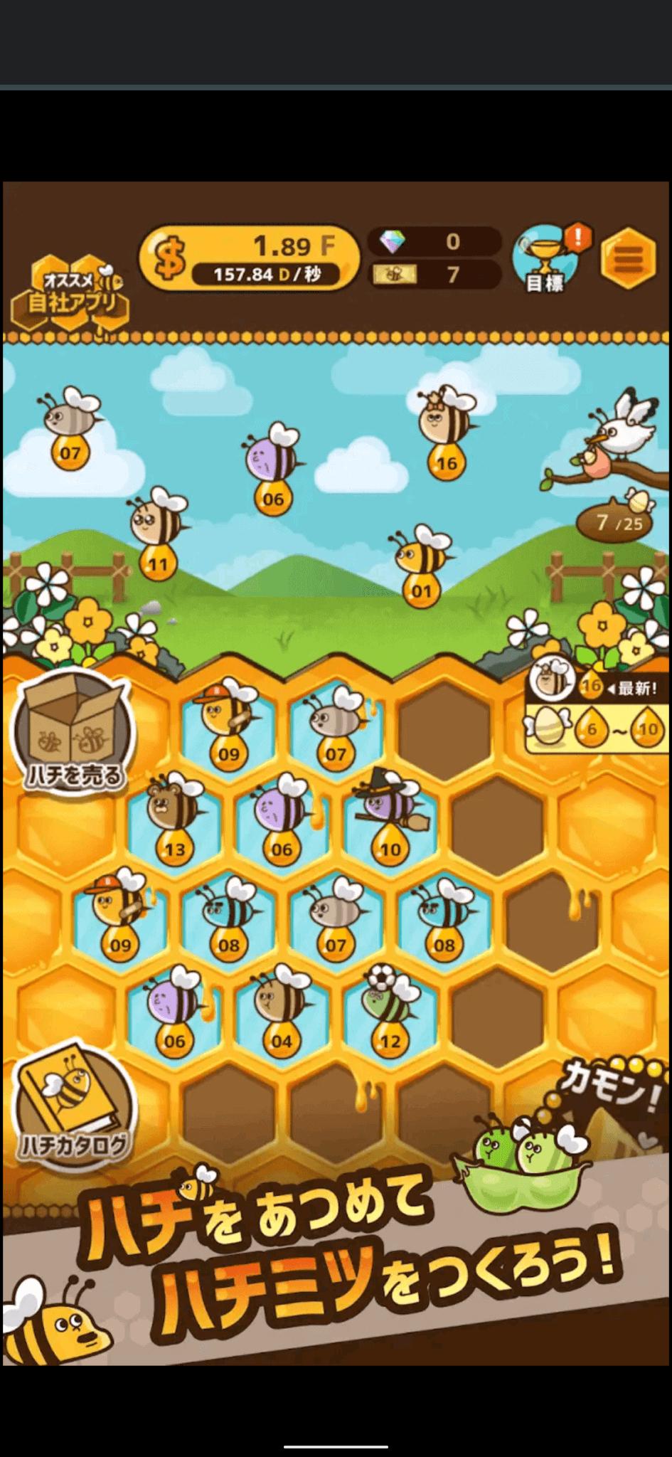 ハチをあつめてハチミツをつくろう!