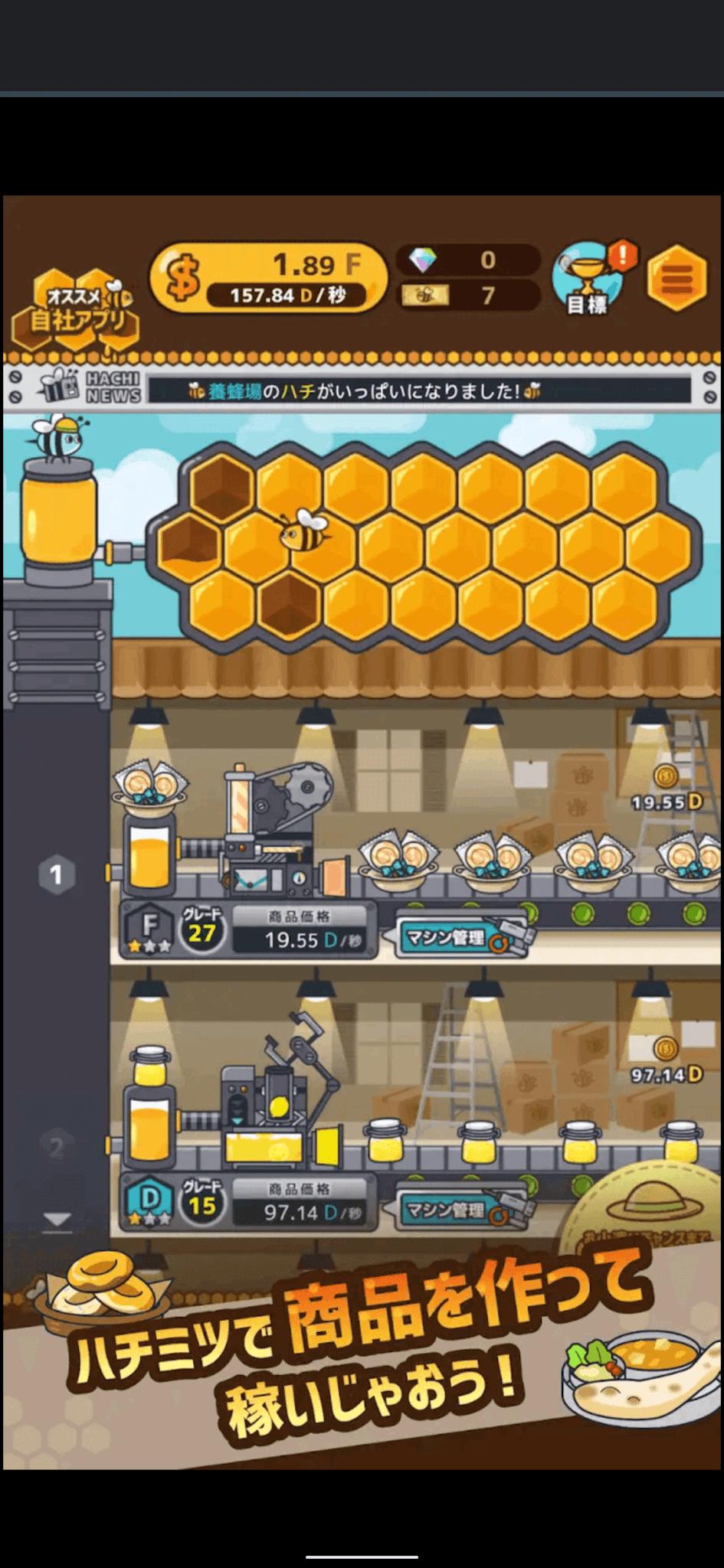 ハチミツで商品を作って稼いじゃおう!