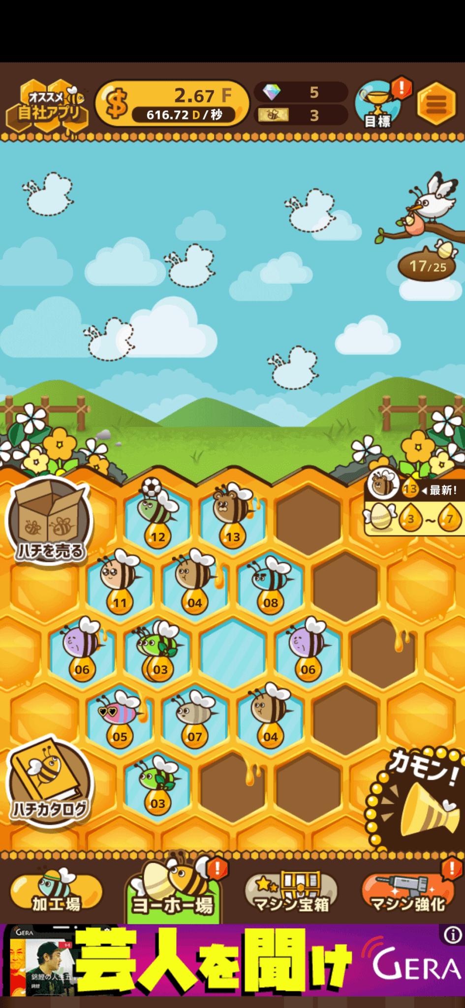 上位ランクのハチを生成