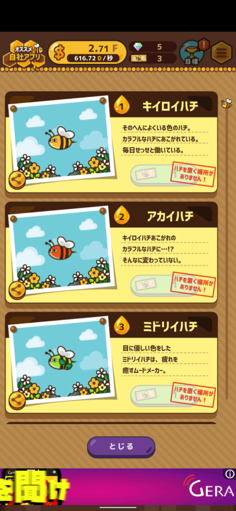 生成したハチたち