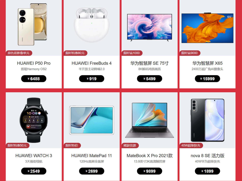 ファーウェイの中国のオンラインストアVmall。スマートフォン以外の製品の取り扱いも多い
